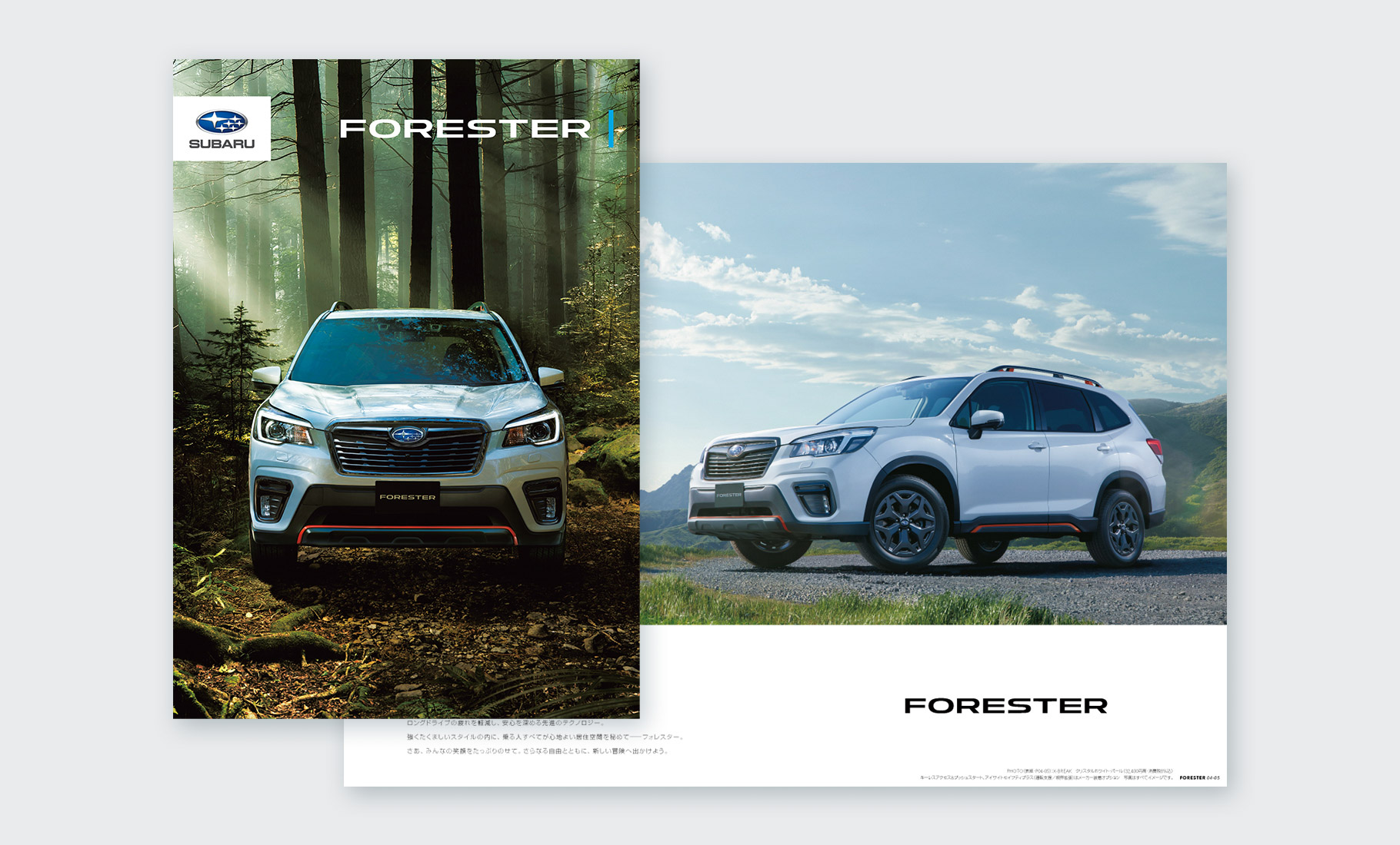 FORESTER カタログ