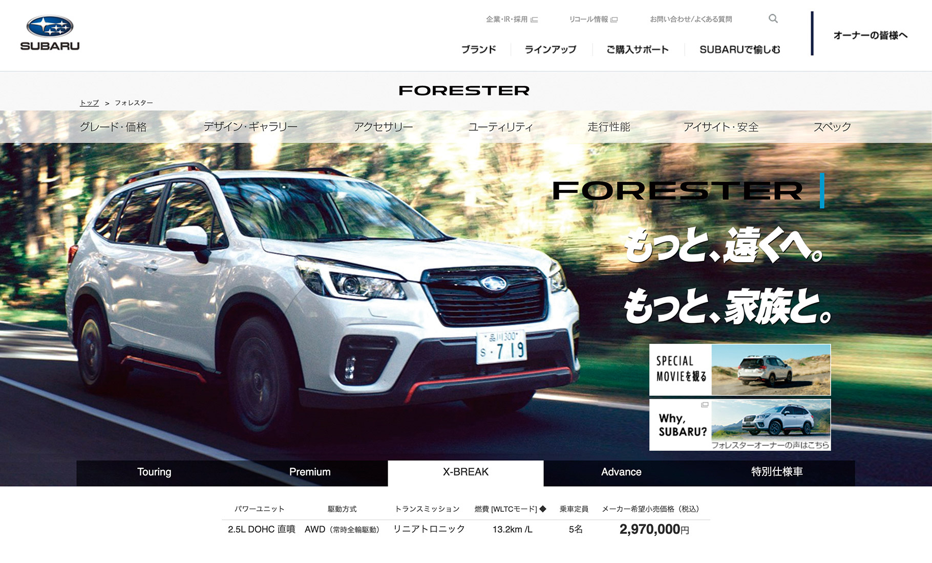 FORESTER Catalog Site